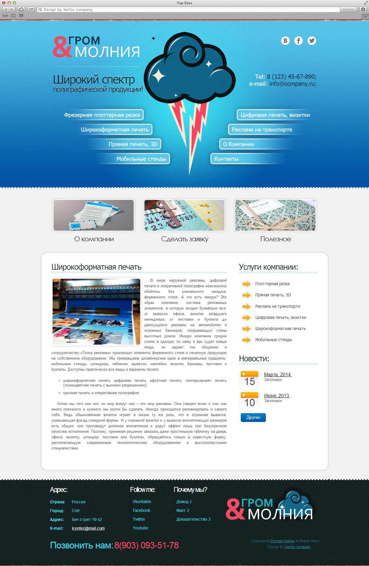 Создание сайта для центра Полиграфии в г.Москва