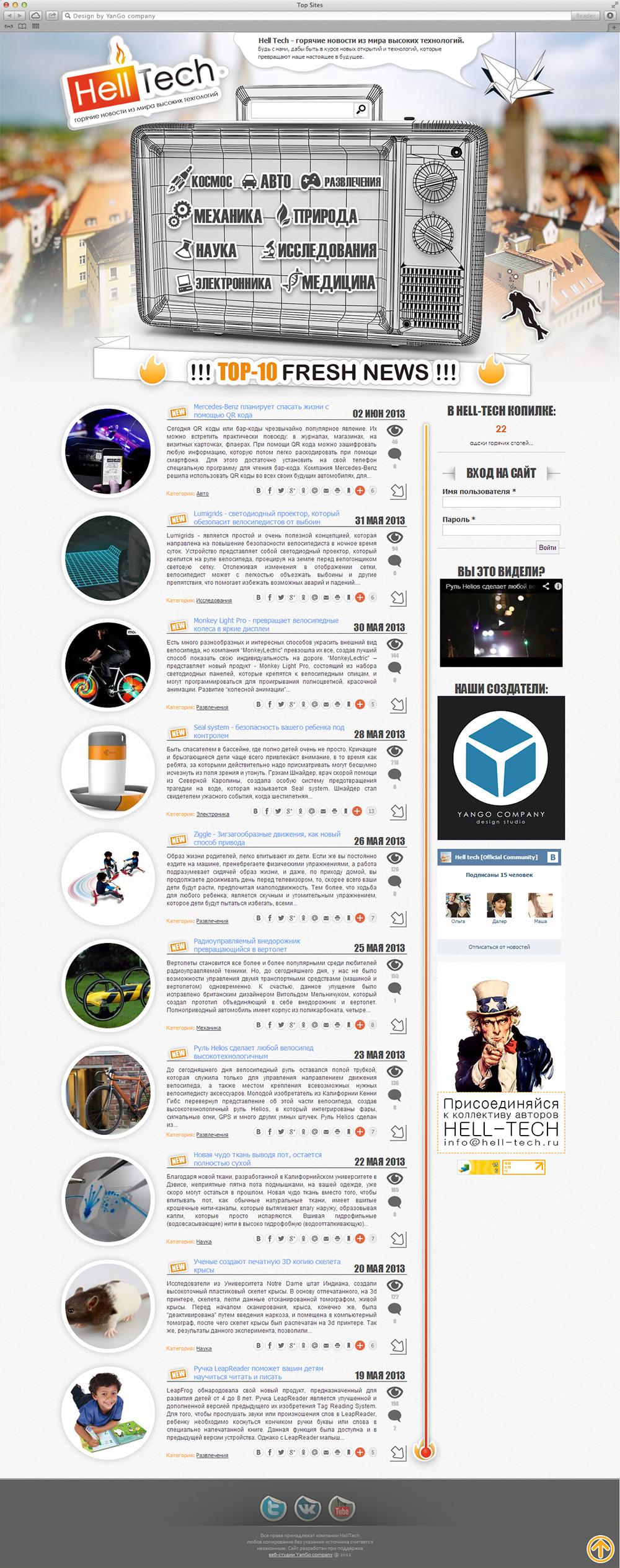 Информационный портал Hell Tech