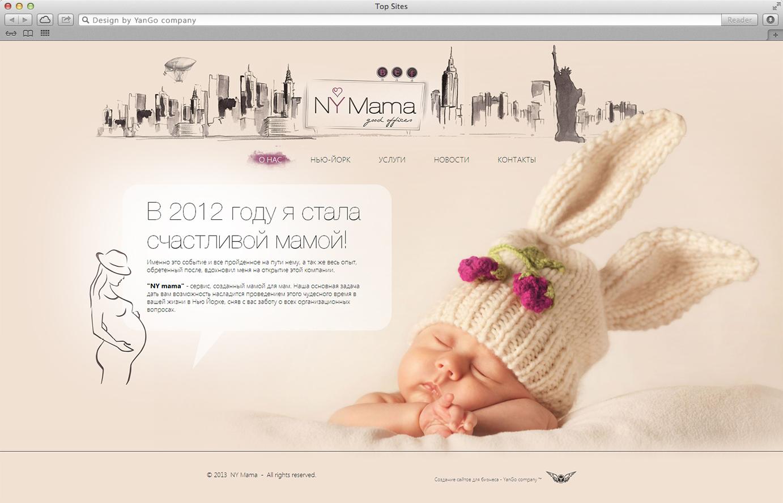 New-York mama