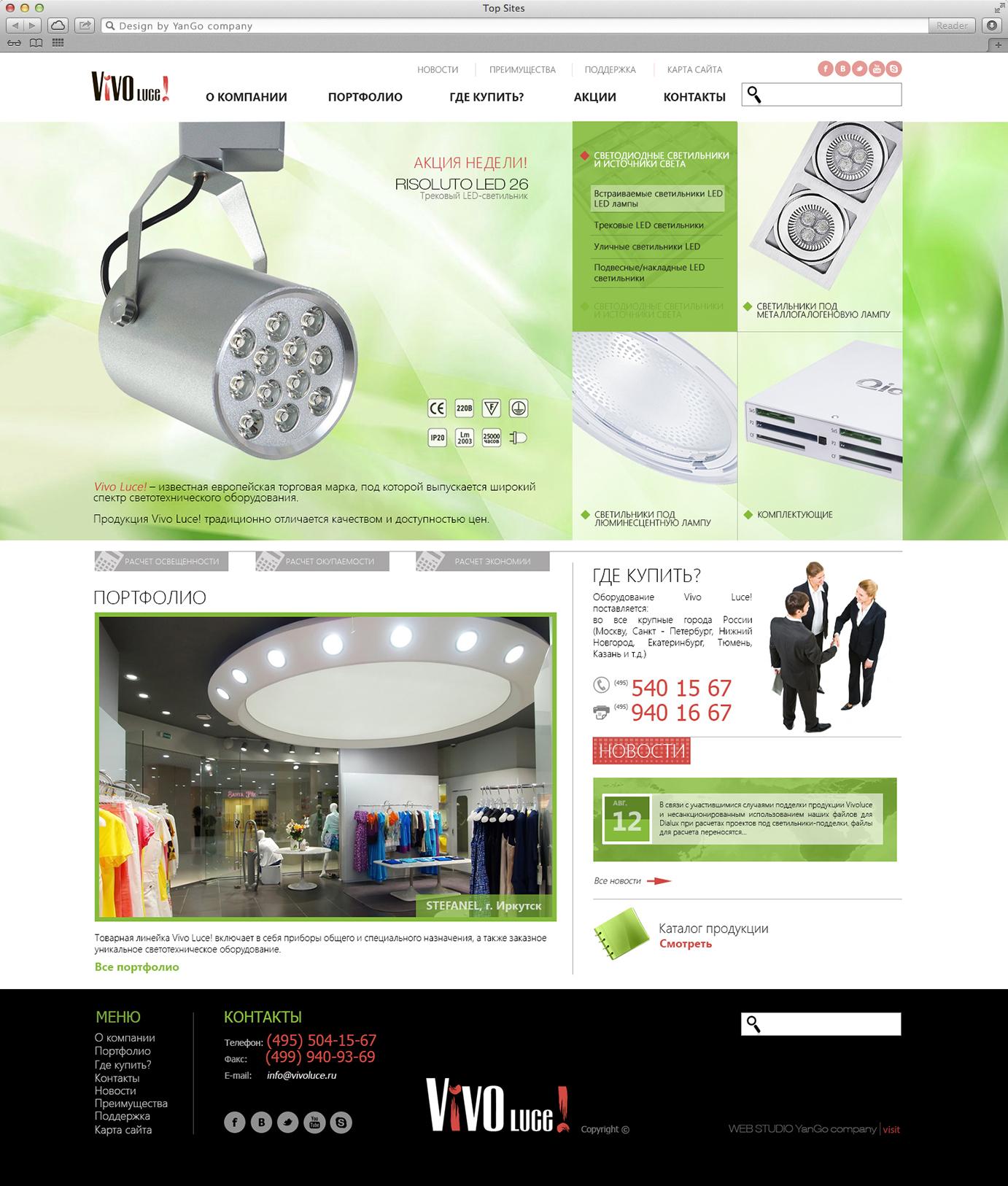 Создание сайта компании Vivo luce
