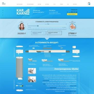 бизнес сайт для продажи автоматизированных карнизов