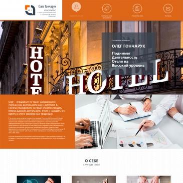 Личный сайт консультанта в сфере отельной индустрии