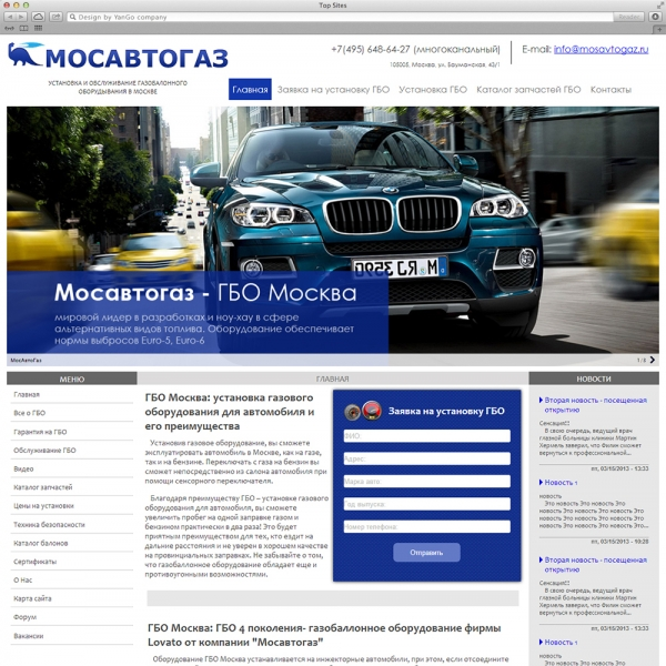 Корпоративный сайт компании МОСАВТОГАЗ