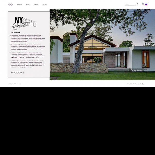 Корпоративный сайт, каталог недвижимости NY